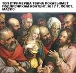 ТОП СТРИМЕРША ТВИЧА ПОКАЗЫВАЕТ ПОДПИСЧИКАМ КОНТЕНТ. 1617 Г, ХОЛСТ, МАСЛО