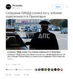 Читать  The Insider @the_ins_ru Сотрудник ГИБДД сломал ногу, избивая задержанного в Приангарье Сотрудник ГИБДД сломал ногу, избивая задержанного в Приангарье Сотрудник ГИБДД в Иркутской области сломал ногу, избивая задержанного. Об этом сообщает Сибирь.Реалии со ссылкой на пострадавшего Юрия