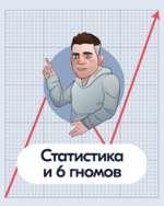 - Статистика гномов